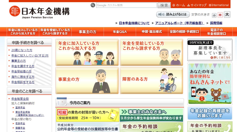 日本年金機構を騙る詐欺にご注意ください-ゆう …